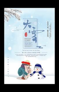 二十四节气大雪节气海报