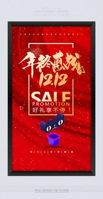 红色喜庆双12年终特惠海报