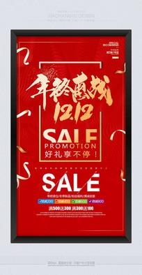年终惠战时尚双12活动海报