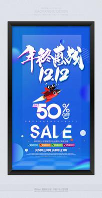 年终惠战双12活动海报设计