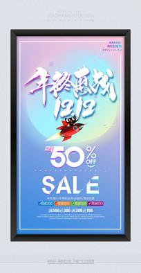 清新时尚双12活动促销海报