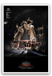 音乐节宣传海报模板