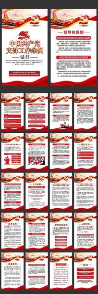 中国共产党支部工作条例试行展板