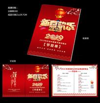2019春节联欢晚会节目单