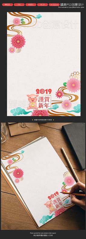 2019年新春贺卡信纸