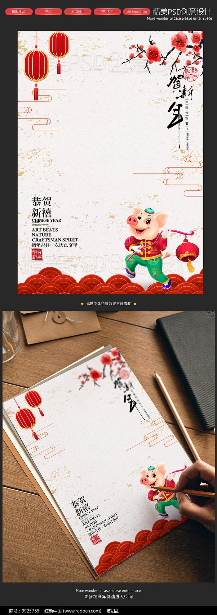 2019年祝福贺卡信纸图片
