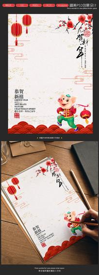 2019年祝福贺卡信纸