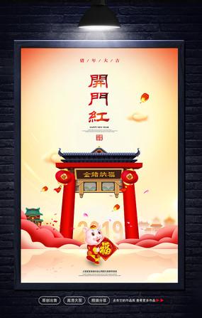 2019新年开门红海报设计