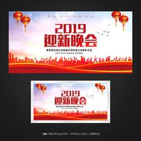 2019迎新晚会背景板