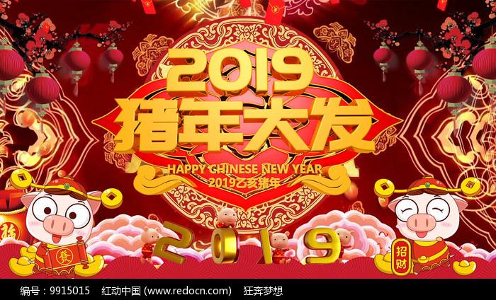 2019中国红猪年大发财背景视频