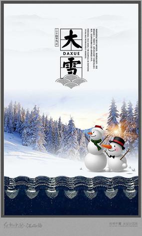 24节气大雪宣传海报