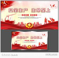 安全生产宣传展板设计