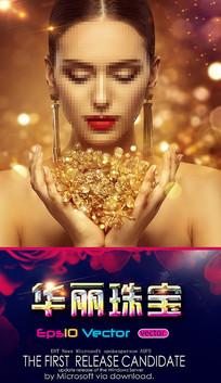 彩妆宣传海报