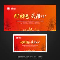 橙色大气国家电网宣传展板