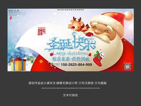 创意的圣诞快乐宣传海报 PSD