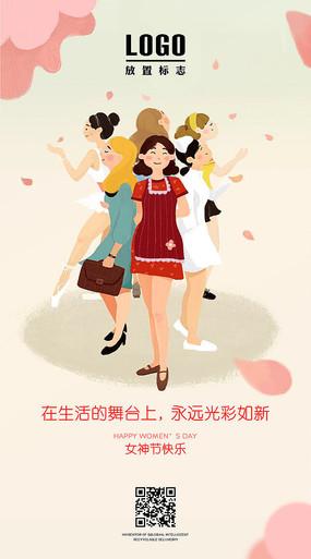 创意妇女节唯美插画海报设计