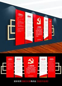 创意红色入党誓词党建文化墙
