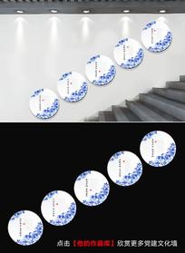 创意青花瓷廉政楼梯文化墙