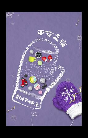 创意圣诞节宣传海报 PSD