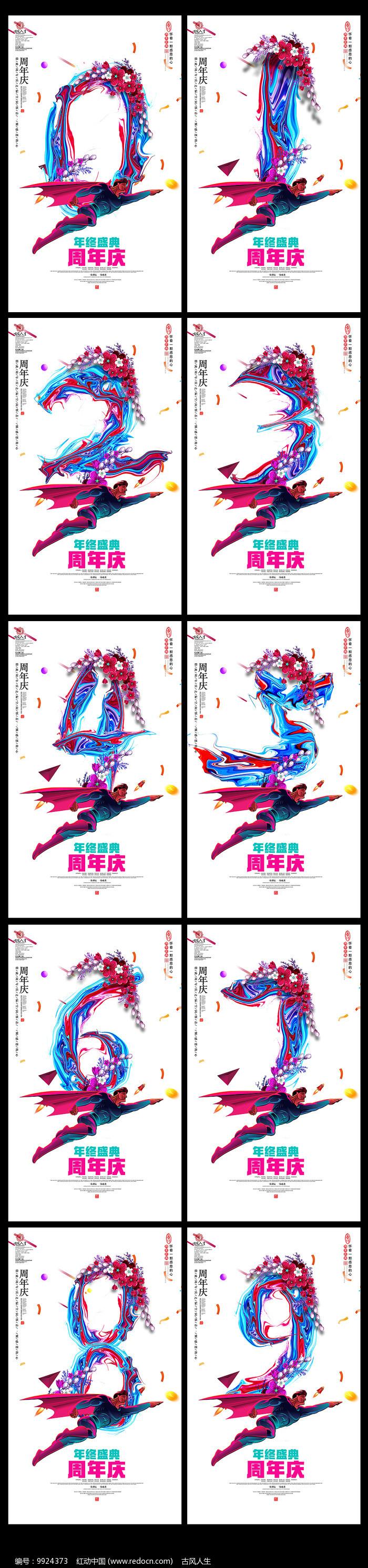 创意水彩周年庆海报图片