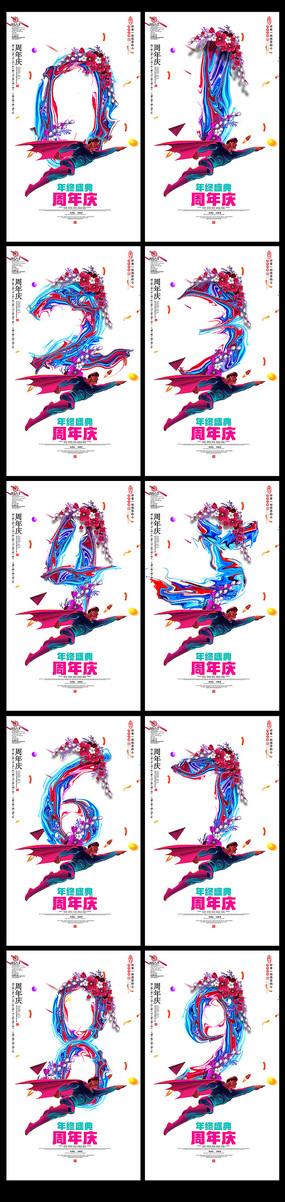 创意水彩周年庆海报