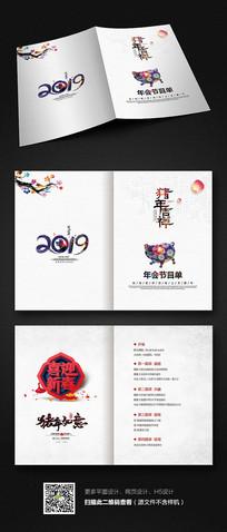 创意中国风年会节目单