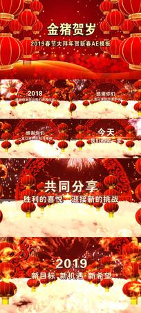 春节晚会企业年会开场AE视频
