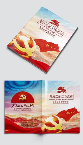大气党政党建工作汇报封面设计