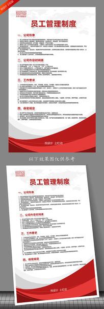 大气红色公司员工管理制度模板