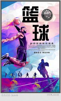 大气篮球宣传海报