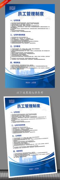 大气蓝色企业员工管理制度展板