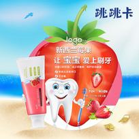 儿童多莓牙膏海报
