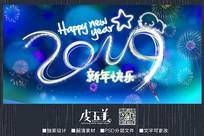 发光2019新年快乐宣传海报