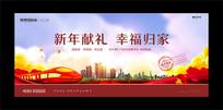 房地产春节返乡置业广告