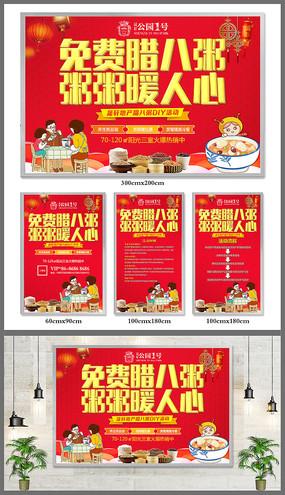 房地产腊八粥DIY海报