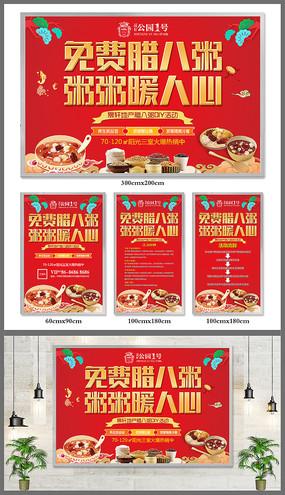 房地产腊八粥活动海报