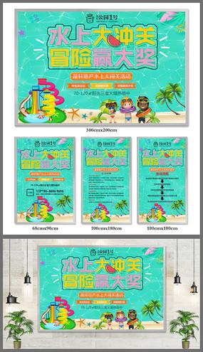 房地产清凉夏日活动海报
