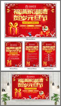 房地产元旦节活动海报