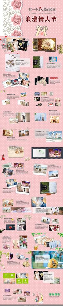 粉色浪漫情人节PPT模板
