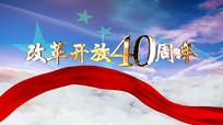 改革开放40周年AE模板