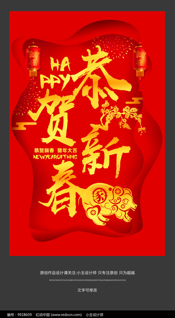 恭贺新春猪年宣传海报设计图片