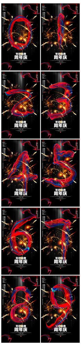 光线周年庆海报