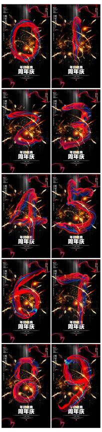 光線周年慶海報