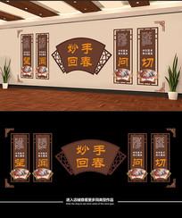 古典中式中医文化墙