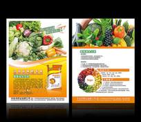 果蔬肥宣传DM单页设计
