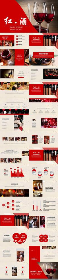 红酒葡萄酒PPT模板