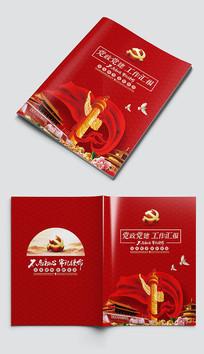 红色党政党建工作汇报封面 PSD