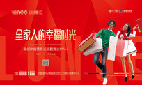 红色时尚商业商业地产广告模版