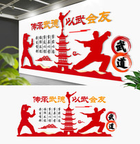 红色通用武术馆跆拳道文化墙