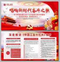 红色中国工会十七大精神展板